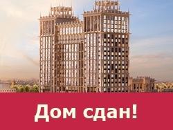 ЖК «Суббота». Последние квартиры у м. Белорусская! Новая высотка премиум-класса.
